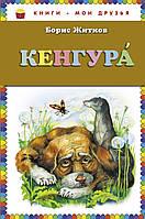 Книга: Кенгура. Житков Б.С.