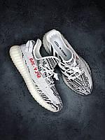 Мужские кроссовки Adidas Yeezy Boost 350 White \ Адидас Изи Буст 350 Зебра \ Чоловічі кросівки Адідас Ізі Буст