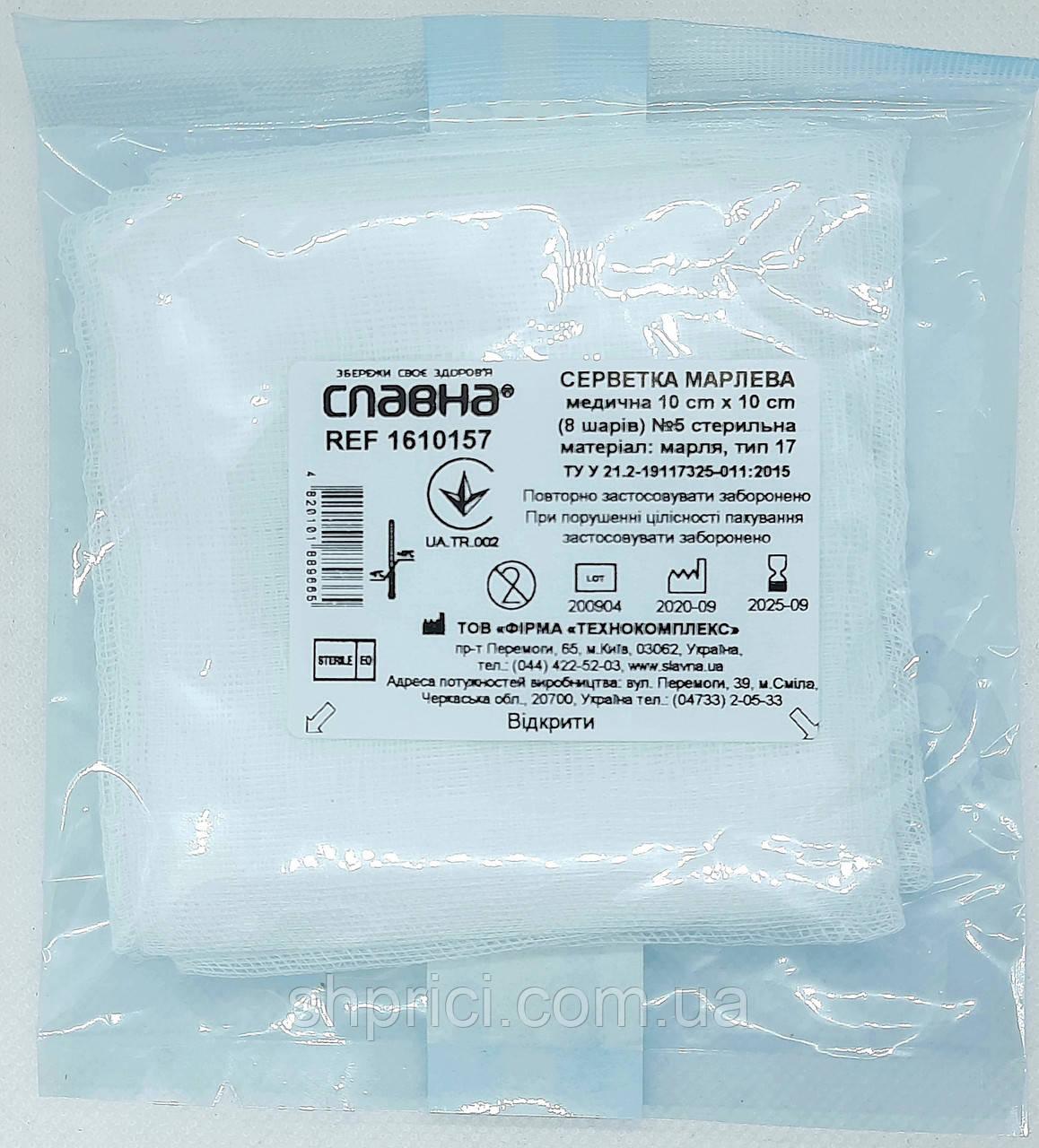 Салфетки марлевые стерильные 10х10, 8 слоев, упаковка 5 шт./ Славна/ Технокомплекс