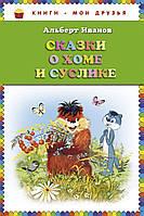 Книга: Сказки о Хоме и Суслике. Альберт Иванов