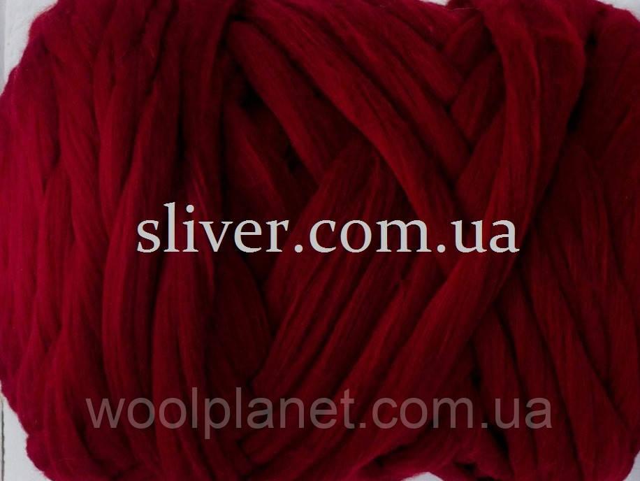 Толстая, крупная пряжа для вязания пледов. 100% шерсть мериноса  21 микрон. Темный гранат. Шерсть в ленте.