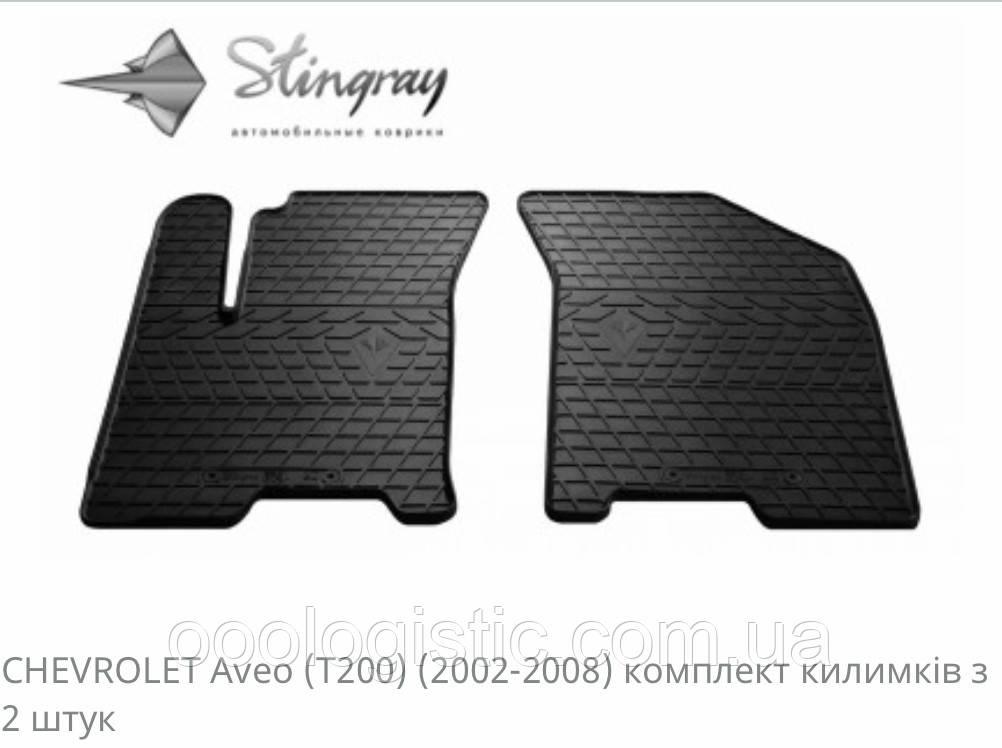 Автоковрики на Chevrolet Aveo (T200) 2002-2008 Stingray гумові 2 штуки