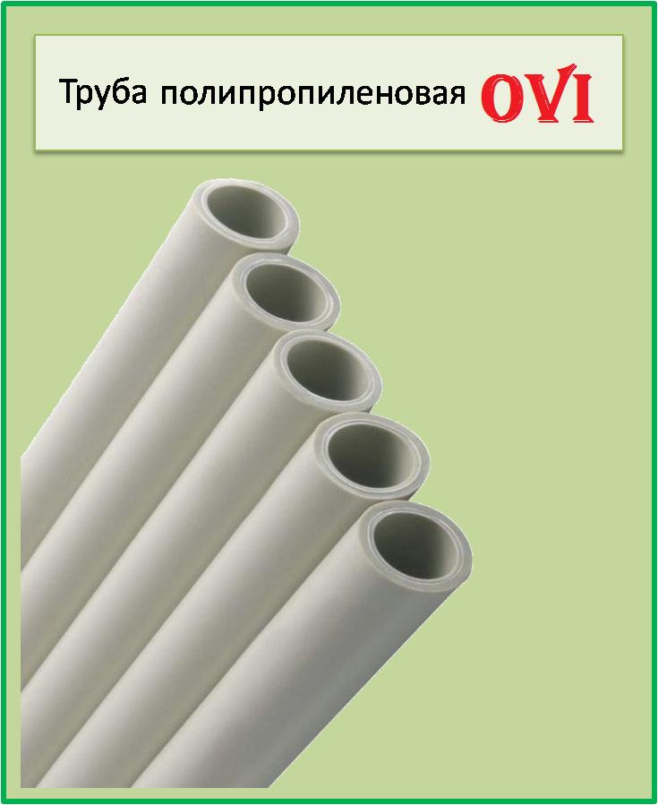 Труба полипропиленовая OVI Therm Composite pipe 50*5.5 армированная алюминием