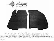 Автоковрики на Chevrolet Aveo ( T300) 2011> Stingray гумові 2 штуки