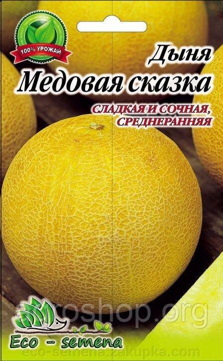 Семена Дыня Медовая сказка, 5 г