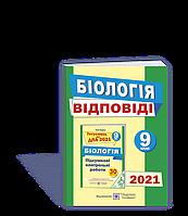 ДПА 2021 9 кл Биология Ответы к сборнику заданий для ДПА Барна И.