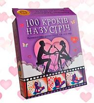 Психологическо-романтическая игра «100 шагов навстречу»