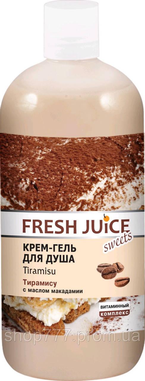 Fresh Juice крем-гель для душу Tiramisu 500 мл