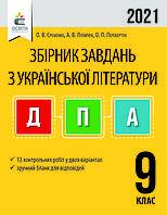 ДПА 2021 9 кл Украинская литература Сборник заданий для подготовки к ДПА Еременко О.В.