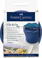 """Стаканчик для рисованияFaber-Castell""""CLIC&GO"""" синий"""