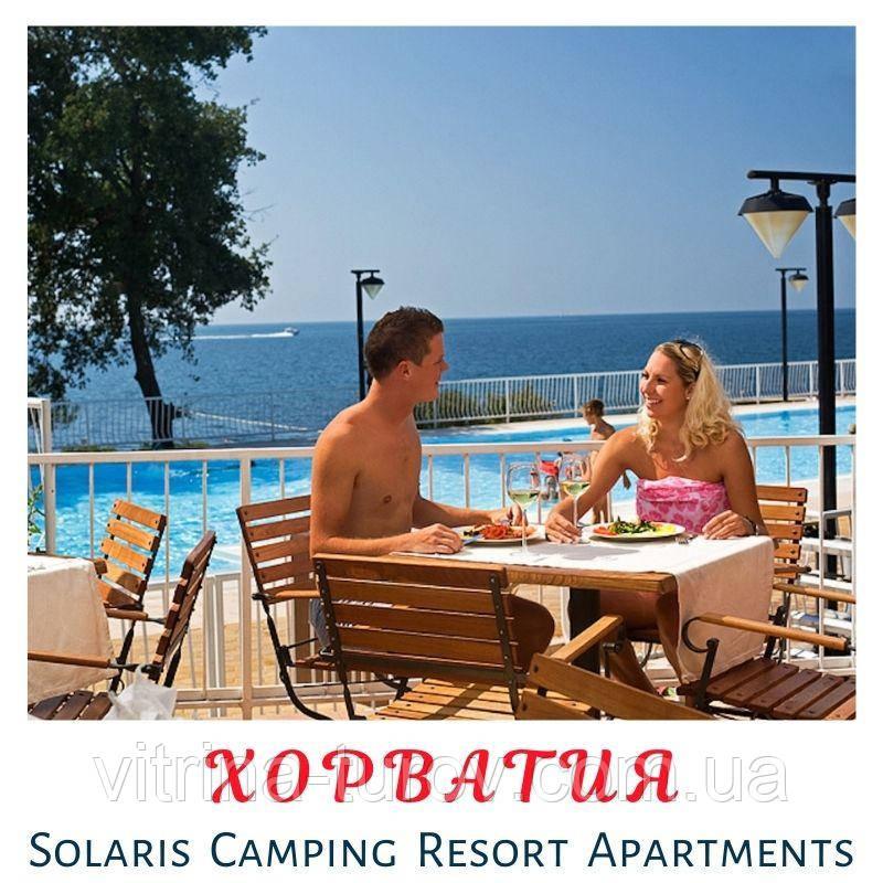 ХОРВАТИЯ - Solaris Camping Resort Apartments 3*