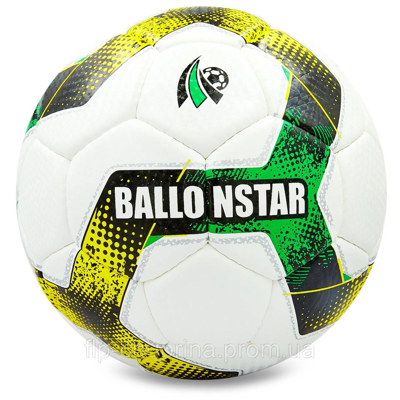 Мяч футбольный №5 LENS BALLONSTAR