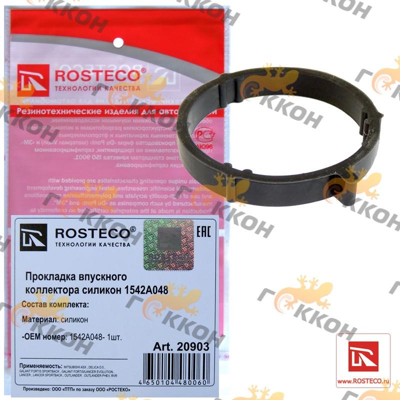 "Прокладка впускного коллектора MITSUBISHI силикон 1542A048 ""ROSTECO"""