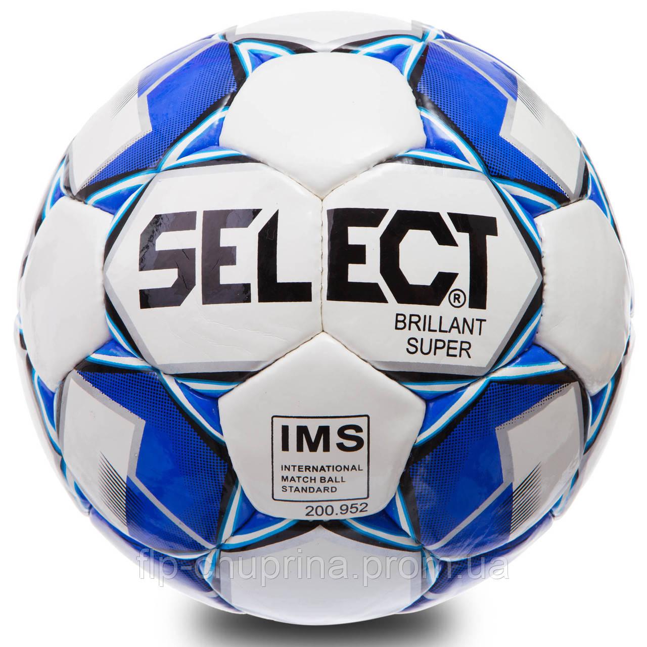 Мяч футбольный №5  ламинированный SELECT BRILLANT SUPER