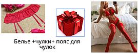 Красный комплект белья с чулками  и поясом