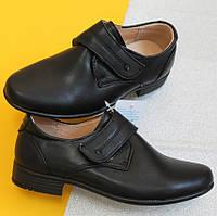Дитячі туфлі на хлопчика, дитяча шкільна взуття тм Тому.му р. 25,26,27