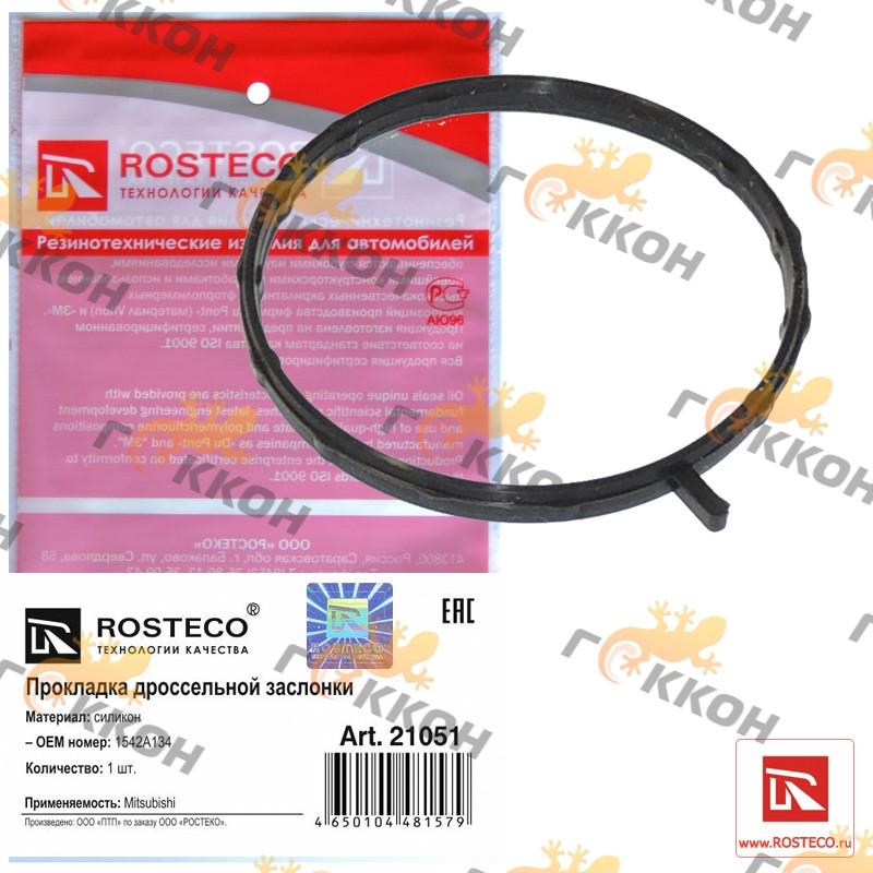 """Прокладка дросельної заслінки Mitsubishi силікон """"ROSTECO""""/1542A134/"""