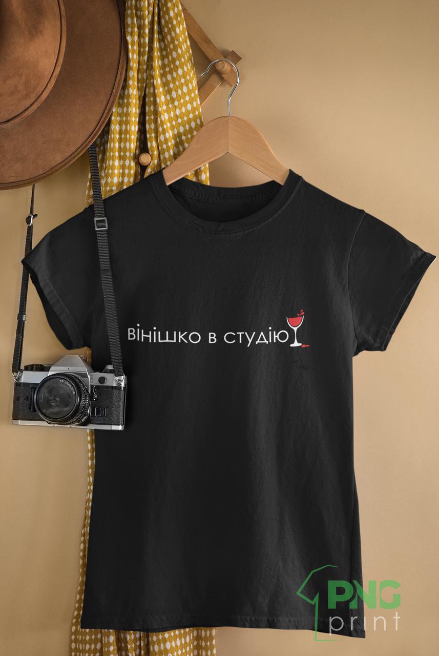 """Футболка з надписом / футболка з принтом """"Вінішко в студію"""""""
