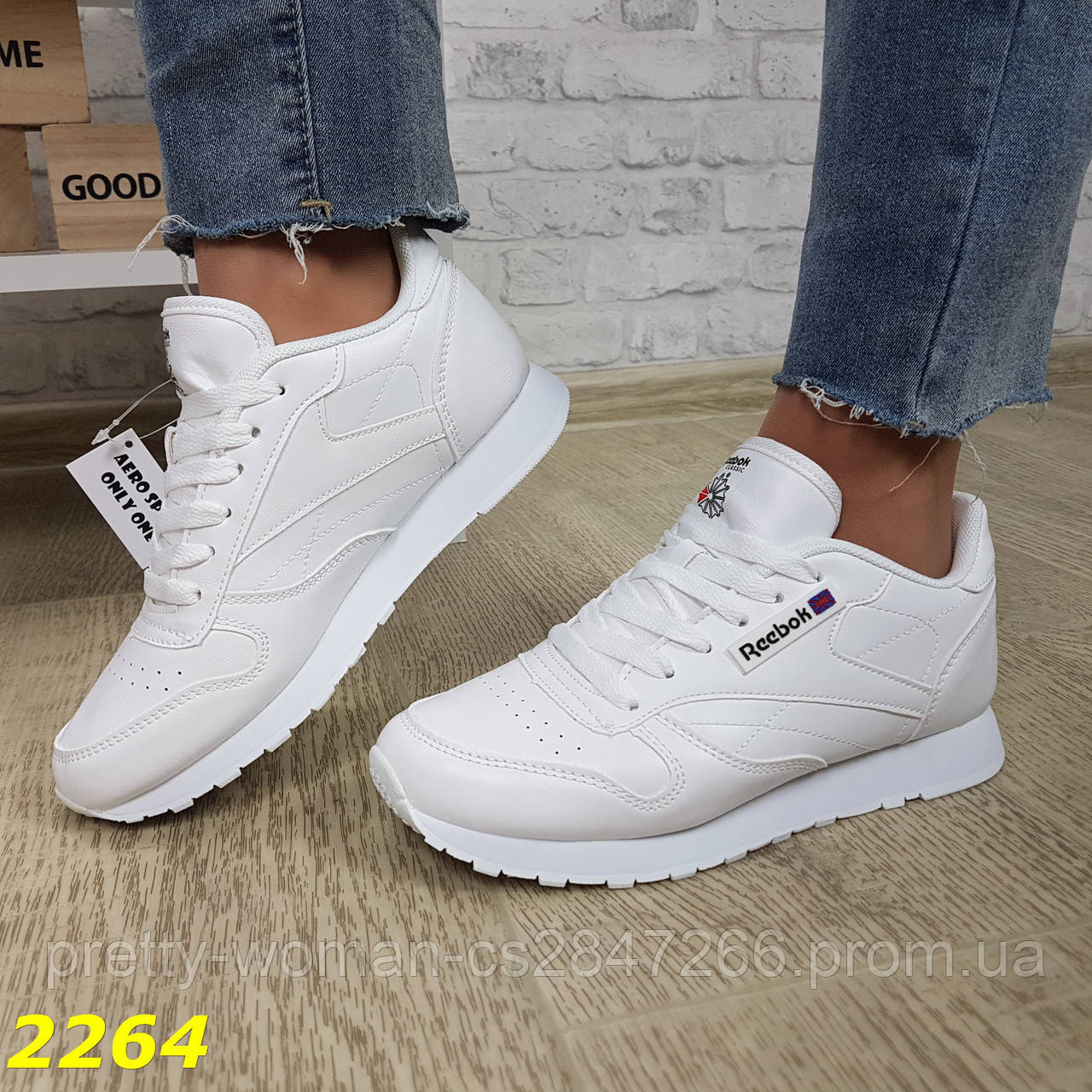 Кросівки білі класика