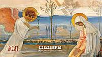 Настольный перекидной календарь-домик на 2021 год «Шедевры Михаила Нестерова»
