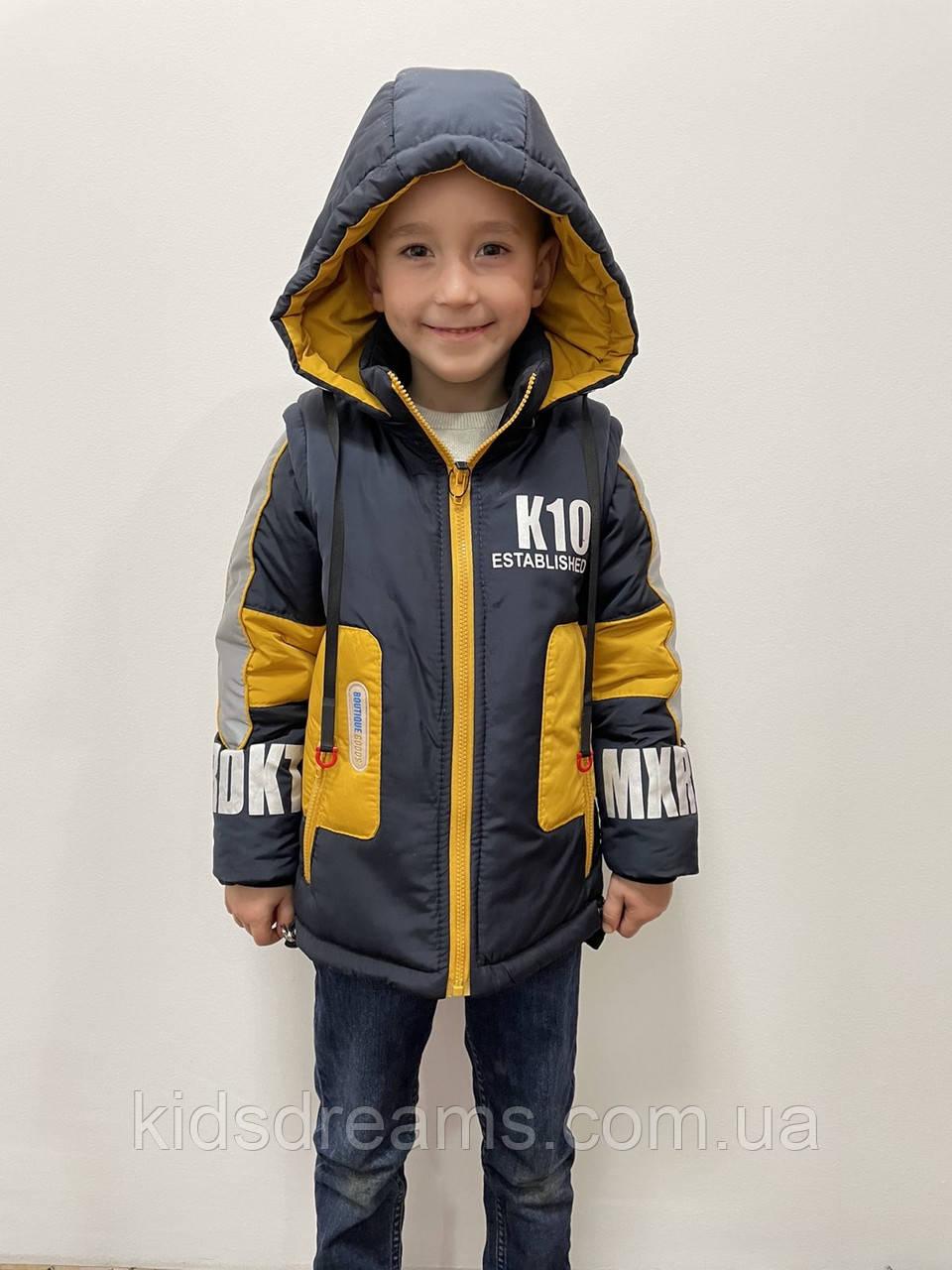 """Демисезонная Куртка на мальчика «К10"""""""