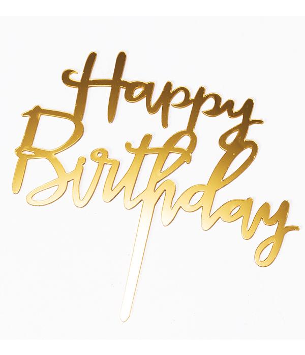 "Топпер для торта ""Happy birthday"" (золотий)"