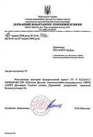 Письмо о согласовании технических условий на систему креплений АМТТ discovery Департаментом Пожарной безопасности Украины