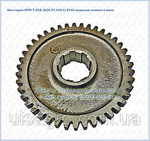 Шестерня КПП Т-25Ф (25Ф.37.119) Z=42 ведомая коробки передач Т-25Ф, Т25ФМ, ХТЗ-2511