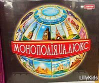 Настільна економічна гра Монополія.UA.Люкс, ARTOS GAMES, Артос,Україна