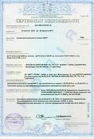 Сертификат соответствия на алюминиевые композитные панели АМТТ