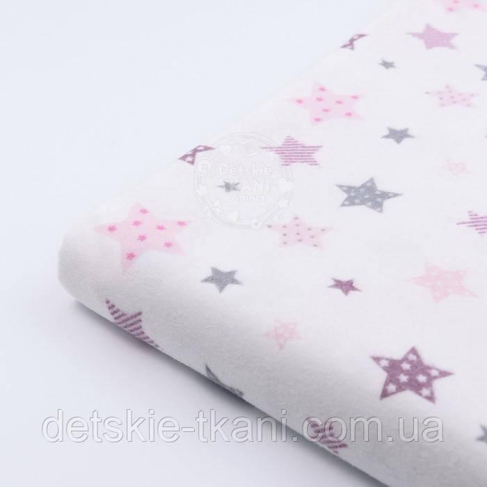 """Фланель дитяча """"Рожеві і сірі зірки з зірками всередині"""", ширина 240 см"""
