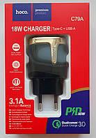 Сетевой зарядный блок Hoco C79A PD (Power Delivery) 3A 18W
