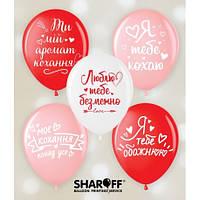 """Повітряна куля 12 """" Я кохаю тебе (українською), червоний, білий, рожевий, 50 шт. 2 ст."""