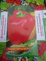 Насіння солодкого перцю Генерал Топтигін F1, Елітний Ряд (Молдова) 1г - середньоранній сорт