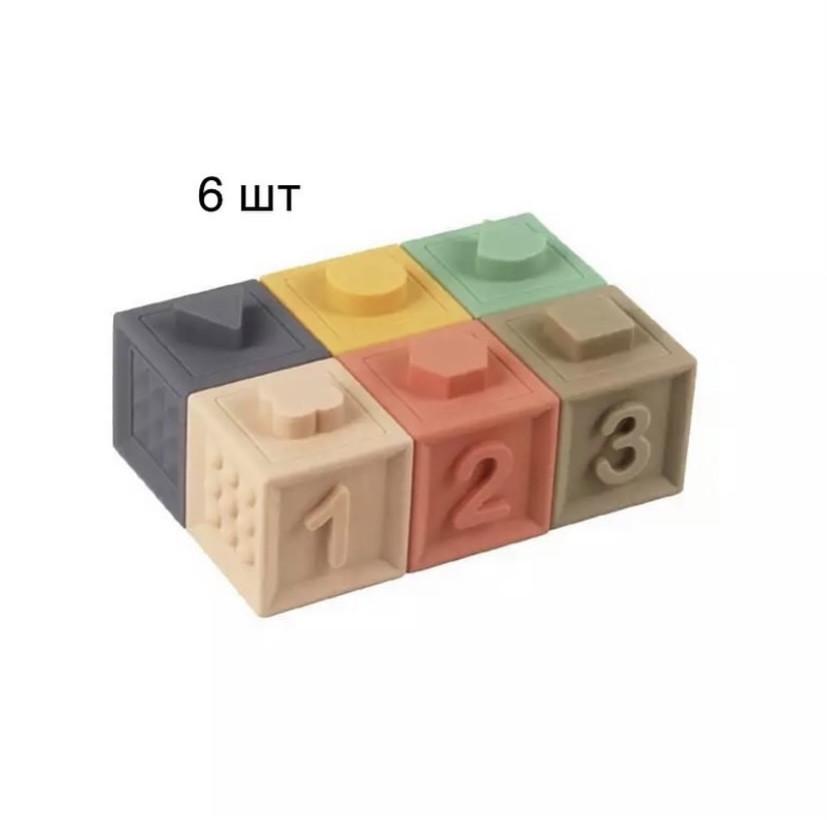 Сенсорные кубики 6 шт