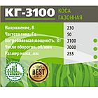 Электрокоса Білорус МТЗ КГ-3100, фото 3