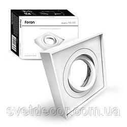 Светильник встраиваемый точечный Feron ML345 MR16 GU5.3 поворотный квадратный белый