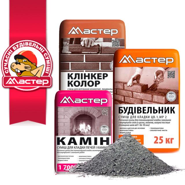 МАСТЕР Сухие строительные смеси
