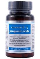 Диетическая добавка Пангамовая кислота витамин В-15 60 капс.