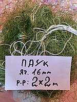 Фатка из нитки яч 16 мм р-р 2х2 метра