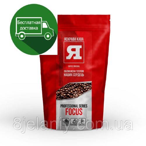 Свежеобжаренный кофе в зернах Focus
