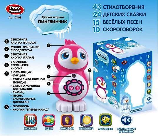 Пингвин 7498 интерактивное животное, сенсор, стихи, сказки, песни, диктофон, в кор.