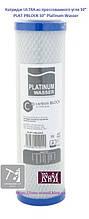 """Картридж ULTRA  PLAT-PBLOCK 10"""" Platinum Wasser из прессованного угля 10"""""""