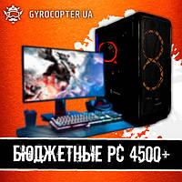 Бюджетные компьютеры от 4500 грн.