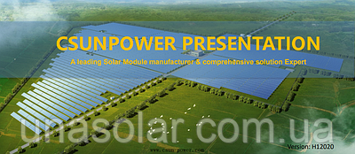 Підписання контракту на поставку сонячного модуля CSUNPOWER 540 Вт на 10 МВт