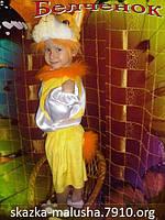 Детский карнавальный костюм Бельчонок - прокат , киев, троещина