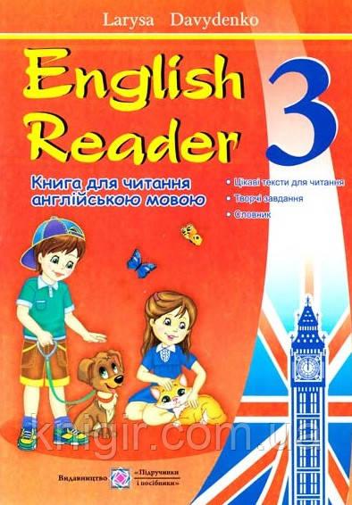 English Reader 3 клас Книга для читання англійською мовою