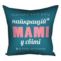 Подушка любимой маме с надписью Найкращій мамі у світі 40х40 оригинальный подарок-подушка маме день матери
