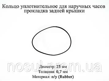 Кольцо уплотнительное диаметр 25 мм толщина 0,7 мм для наручных часов прокладка задней крышки