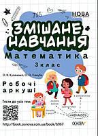 Математика 3 кл Змішане навчання Робочі аркуші